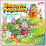 Игра настольная 'RAVENSBURGER' 'Выдерни морковку'