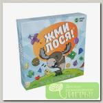 Игра настольная 'Muravey Games' 'ЖМИ ЛОСЯ!' ТК004