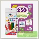 'Комплект 250 увлекательных игр и заданий по подготовке руки к письму на каждый день + карандаши' 250 увлекательных игр и заданий + карандаши