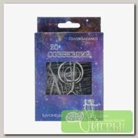'Эврика' Головоломка 20 Созвездий 02 №14 Близнецы 2 элемент.