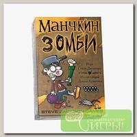 Игра настольная 'HOBBY WORLD' 'Манчкин Зомби.'