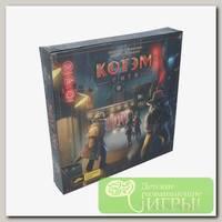 Игра настольная 'Cosmodrome Games' 'Котэм Сити'.