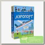 'Маленький инженер.' Аэропорт