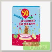 Игра настольная 'MOSES' 50 Веселых игр для детского дня рождения