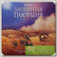 Игра настольная 'СТИЛЬ ЖИЗНИ' 'Запретная пустыня'