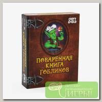 Игра настольная 'CraftGames' Поваренная книга гоблина 4.5 х 14.0 х 18.0 см