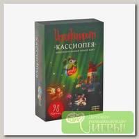Игра настольная 'Cosmodrome Games' 'Имаджинариум' доп. карточки 2 Кассиопея