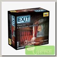 Игра настольная 'ZVEZDA' 'EXIT-КВЕСТ. Убийство в восточном экспрессе'