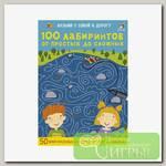 'Асборн - карточки 04' 100 лабиринтов от простых до сложных