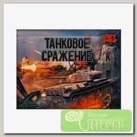 Игра настольная 'CraftGames' Танковое сражение 4.5 х 14.0 х 18.0 см
