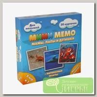 Игра настольная 'Нескучные игры' Ми-Ми-Мемо 'Морские животные'