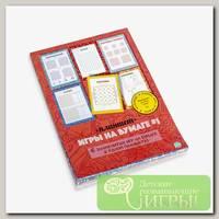 'Cute`n Clever' Планшет игры на бумаге (6 знаменитых игр на бумаге) №1