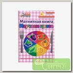 Магнитная игра 'Изучаем цвета' УД39