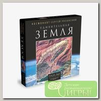 'ORIGAMI' Пазл 'Удивительная земля' 360 элемент. 'Горы Серания-де-Орнокаль'