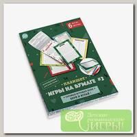 'Cute`n Clever' Планшет игры на бумаге (6 знаменитых игр на бумаге) №2