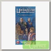 Игра настольная 'HOBBY WORLD' 'Цитадели' Classic издание