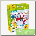 'LISCIANI' Пазлы-истории для малышей 26 элемент. ГОРЫ