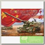 'MENG' 'самоходная артиллерийская установка' CHINESE PLZ05 155mm SELF-PROPELLED HOWITZER 1/35