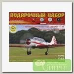 'МОДЕЛИСТ' Набор для моделирования самолет №04 ПН204810 спортивно-тренировочный тип 52 конструкции А.С.Яковлева 1/48