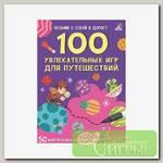'Асборн - карточки 04' 100 увлекательных игр для путешествий