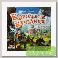 Игра настольная 'GaGa Games' 'Королевство Кроликов (Bunny Kingdom)'