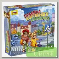 Игра настольная 'ZVEZDA' 'Правила дорожного движения'