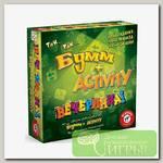 Игра настольная 'PIATNIK' 'Activity + Тик-Так-Бумм 'Вечеринка' (новый дизайн)