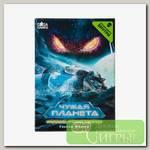 Игра настольная 'GaGa Games' 'Чужая Планета. Новые Горизонты'