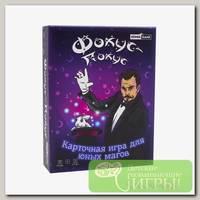 Игра настольная 'KonigGame' Фокус-покус ИНК-6306 17.5 х 13.5 х 4.0 см ИНК-6306